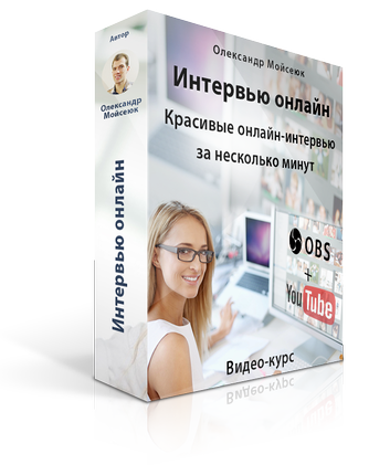 Online interview - course box